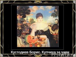 Кустодиев Борис. Купчиха за чаем