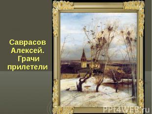 Саврасов Алексей. Грачи прилетели