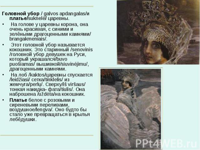 Головной убор / galvos apdangalas/и платье/suknelė/ царевны. Головной убор / galvos apdangalas/и платье/suknelė/ царевны. На голове у царевны корона, она очень красивая, с синими и зелёными драгоценными камнями/ brangakmeniais/. Этот гол…