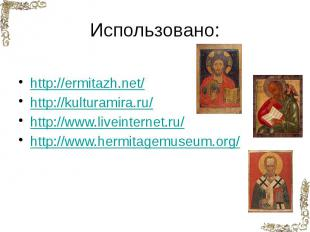 Использовано: http://ermitazh.net/ http://kulturamira.ru/ http://www.liveinterne