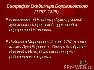 Боровиковский Владимир Лукич, русский художник исторической, церковной и портрет