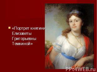 «Портрет княгини Елизаветы Григорьевны Темкиной» «Портрет княгини Елизаветы Григ