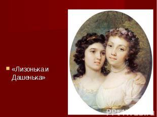 «Лизонька и Дашенька» «Лизонька и Дашенька»