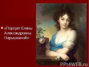 «Портрет Елены Александровны Нарышкиной» «Портрет Елены Александровны Нарышкиной