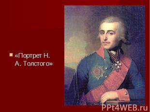 «Портрет Н. А. Толстого» «Портрет Н. А. Толстого»