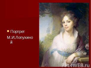 Портрет Портрет М.И.Лопухиной