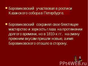 Боровиковский участвовал в росписи Казанского собора в Петербурге. Боровиковский