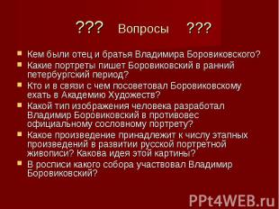 Кем были отец и братья Владимира Боровиковского? Кем были отец и братья Владимир