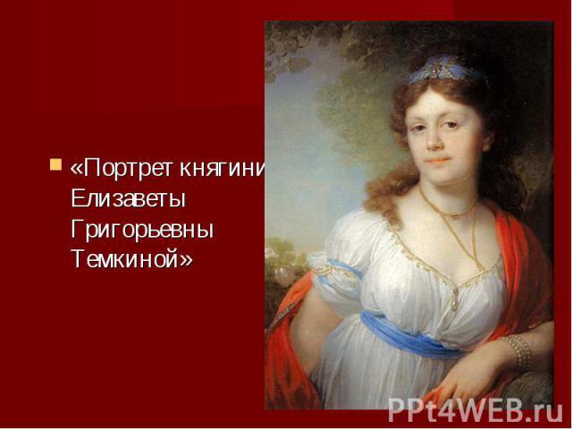 «Портрет княгини Елизаветы Григорьевны Темкиной» «Портрет княгини Елизаветы Григорьевны Темкиной»