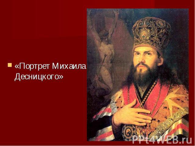 «Портрет Михаила Десницкого» «Портрет Михаила Десницкого»