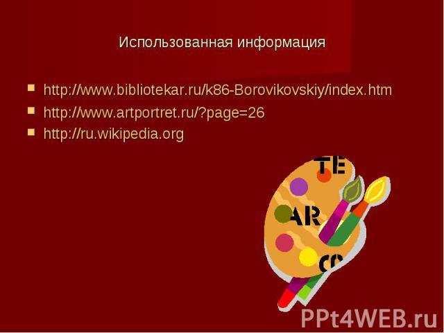 http://www.bibliotekar.ru/k86-Borovikovskiy/index.htm http://www.bibliotekar.ru/k86-Borovikovskiy/index.htm http://www.artportret.ru/?page=26 http://ru.wikipedia.org