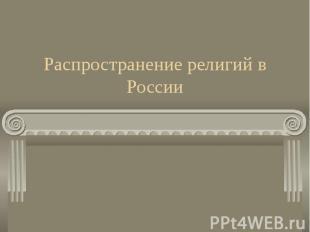 Распространение религий в России