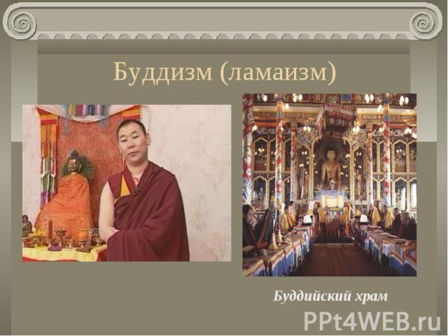 Буддизм (ламаизм)
