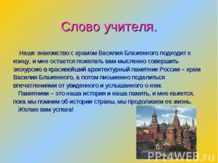 Наше знакомство с храмом Василия Блаженного подходит к Наше знакомство с храмом