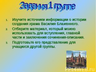 Изучите источники информации о истории создания храма Василия Блаженного. Изучит