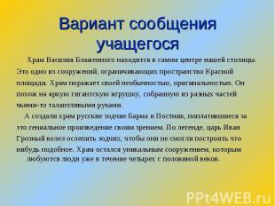 Храм Василия Блаженного находится в самом центре нашей столицы. Храм Василия Бла