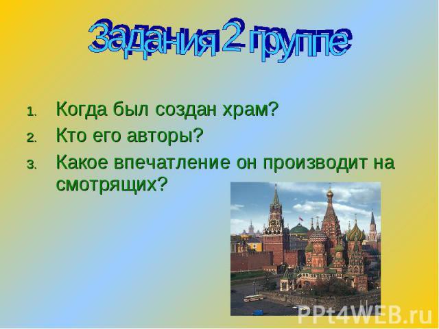 Когда был создан храм? Когда был создан храм? Кто его авторы? Какое впечатление он производит на смотрящих?