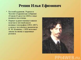 Репин Илья Ефимович Русский художник. Родился в Чугуеве (Харьковская губерния) 2