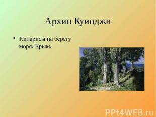 Архип Куинджи Кипарисы на берегу моря. Крым.