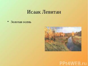Исаак Левитан Золотая осень