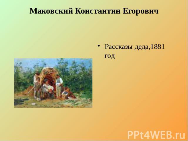 Маковский Константин Егорович Рассказы деда,1881 год