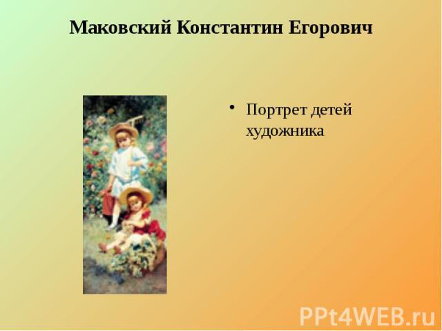 Маковский Константин Егорович Портрет детей художника