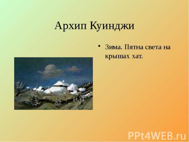 Архип Куинджи Зима. Пятна света на крышах хат.