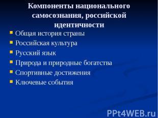 Компоненты национального самосознания, российской идентичности Общая история стр