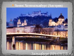 Замок Хоэнзальцбург (Австрия) Замок Хоэнзальцбург (Австрия)