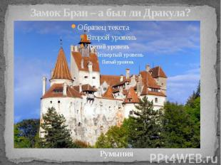Замок Бран – а был ли Дракула?