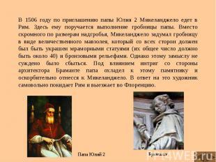 В 1506 году по приглашению папы Юлия 2 Микеланджело едет в Рим. Здесь ему поруча