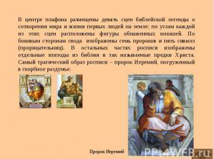 В центре плафона размещены девять сцен библейской легенды о сотворении мира и жи
