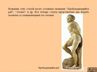 """Названия этих статуй носят условные названия """"Пробуждающийся раб"""", """"Атлант"""" и др"""