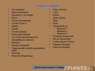 Список слайдов Автопортрет Битва кентавров Мадонна у лестницы Пьета Голова Богом