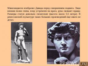 Микеланджело изобразил Давида перед совершением подвига. Лицо юноши полно гнева,