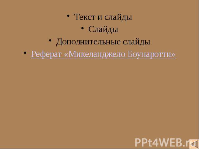 Текст и слайды Текст и слайды Слайды Дополнительные слайды Реферат «Микеланджело Боунаротти»