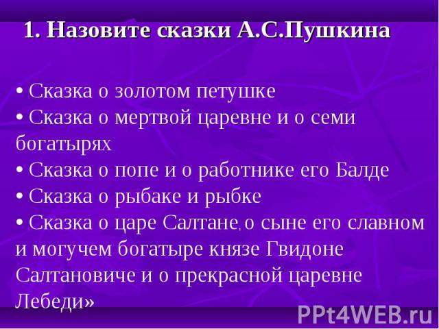 1. Назовите сказки А.С.Пушкина 1. Назовите сказки А.С.Пушкина