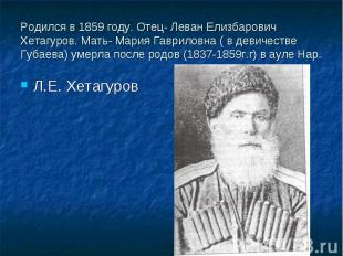 Л.Е. Хетагуров Л.Е. Хетагуров