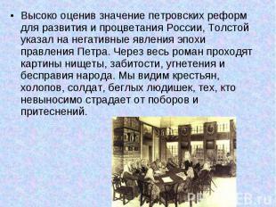Высоко оценив значение петровских реформ для развития и процветания России, Толс