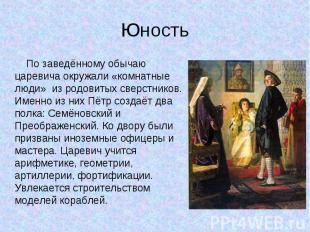 По заведённому обычаю царевича окружали «комнатные люди» из родовитых сверстнико