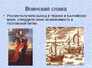 Россия получила выход в Чёрное и Балтийское моря, утвердила свою независимость в