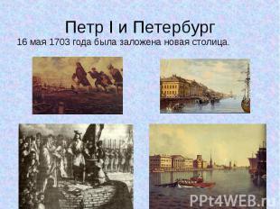 16 мая 1703 года была заложена новая столица. 16 мая 1703 года была заложена нов