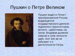 Пушкин видел в Петре I преобразователя России, выдающегося государственного деят