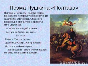 В поэме «Полтава» фигура Петра приобретает символическое значение защитника Отеч