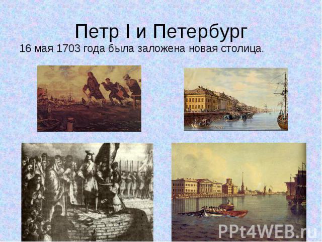 16 мая 1703 года была заложена новая столица. 16 мая 1703 года была заложена новая столица.