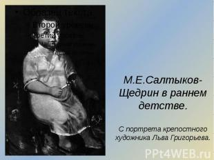 М.Е.Салтыков-Щедрин в раннем детстве. С портрета крепостного художника Льва Григ