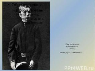 Сын писателя Константин (1872 г.) Фотография начала 1880-х г.г.