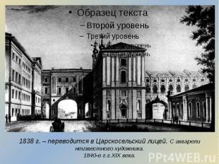 1838 г. – переводится в Царскосельский лицей. С акварели неизвестного художника.