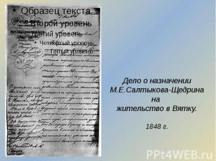 Дело о назначении М.Е.Салтыкова-Щедрина на жительство в Вятку. 1848 г.