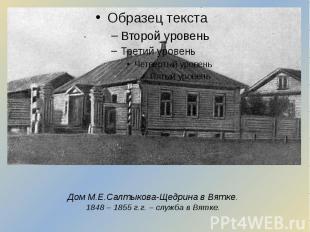 Дом М.Е.Салтыкова-Щедрина в Вятке. 1848 – 1855 г.г. – служба в Вятке.